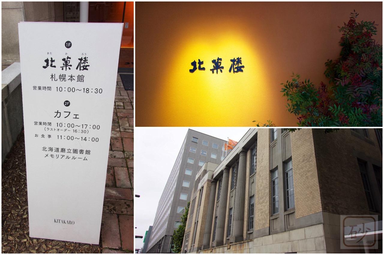 北菓楼札幌本館