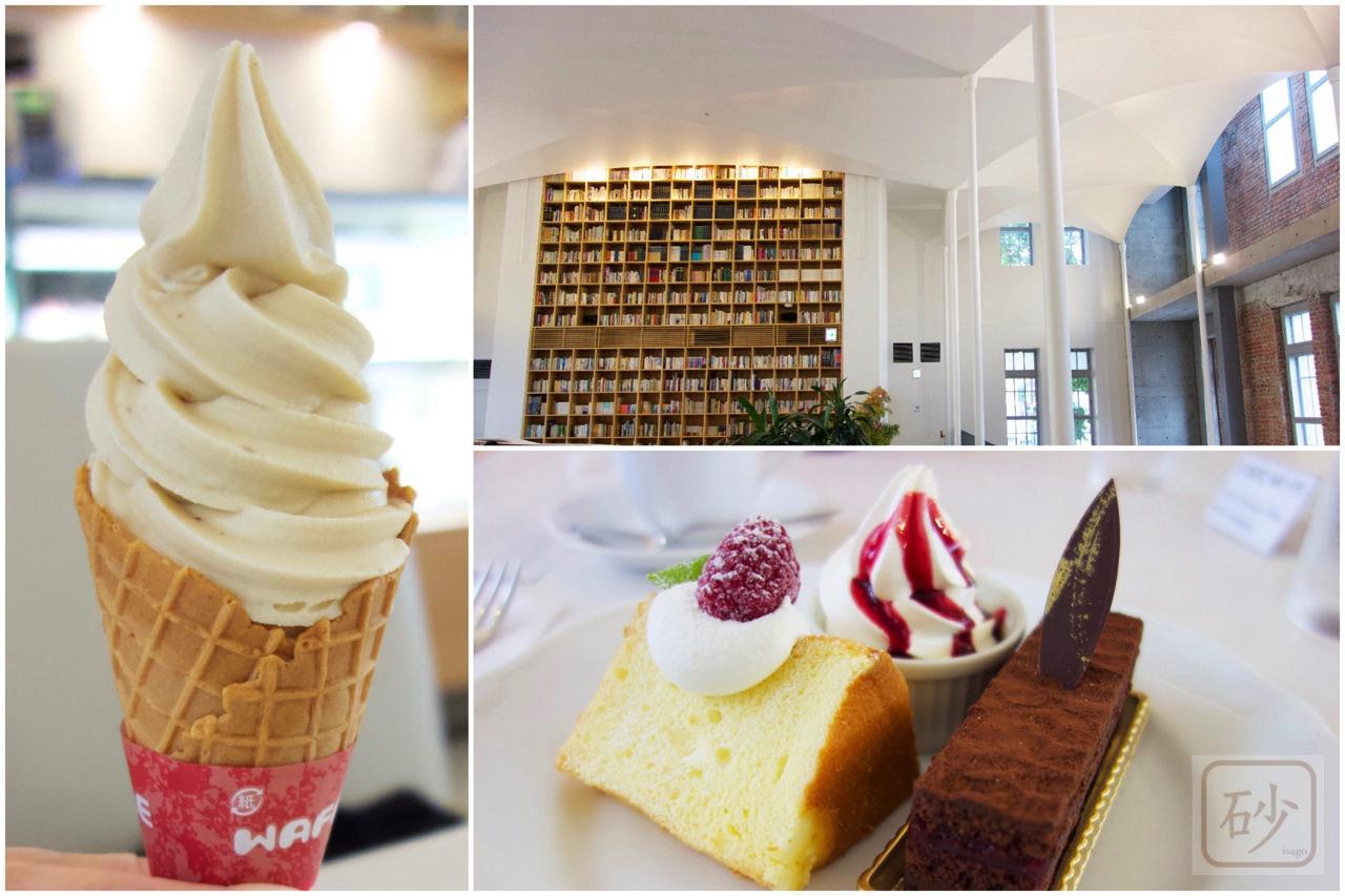 北菓楼札幌本館限定 ラムレーズンソフトクリームを食べる