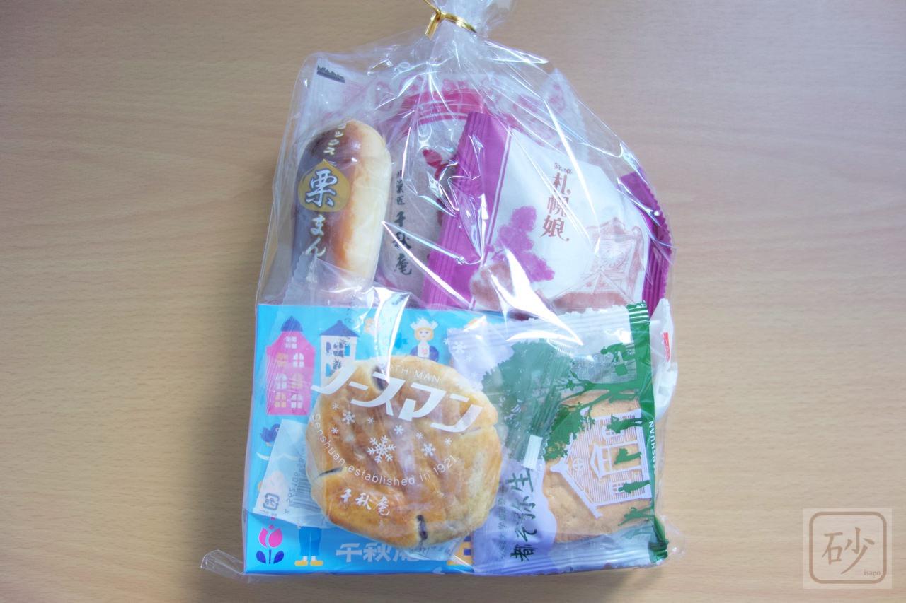 千秋庵 創業祭限定のおたのしみ袋を買う【祝 97周年】