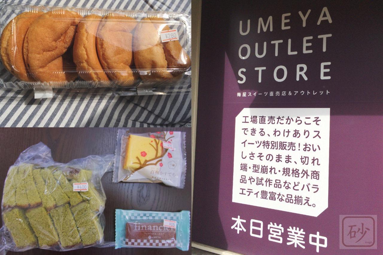 梅屋アウトレットストアでお得なシュークリームを買う【旭川市】
