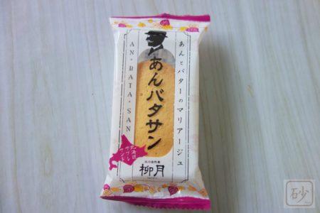 レーズン嫌い歓喜!レーズンなしのバターサンド 柳月 あんバタサン【北海道】