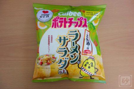 カルビーポテトチップス47都道府県の味 ラーメンサラダ味を食べる【北海道】