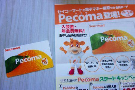 セイコーマートのポイントカードをPecoma(ペコマ)に切り替える