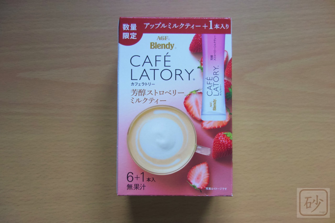 カフェラトリー芳醇ストロベリーミルクティー