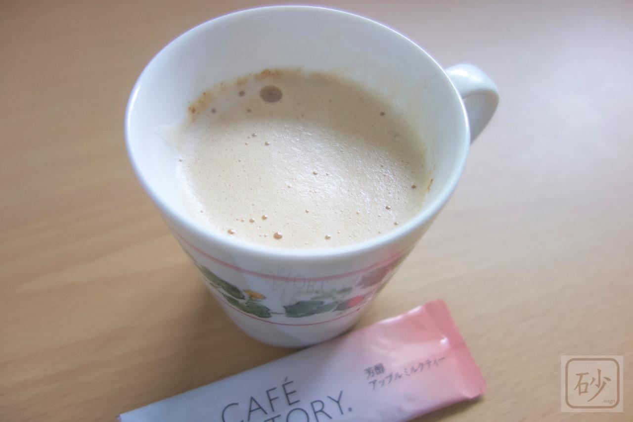 カフェラトリー芳醇アップルミルクティー