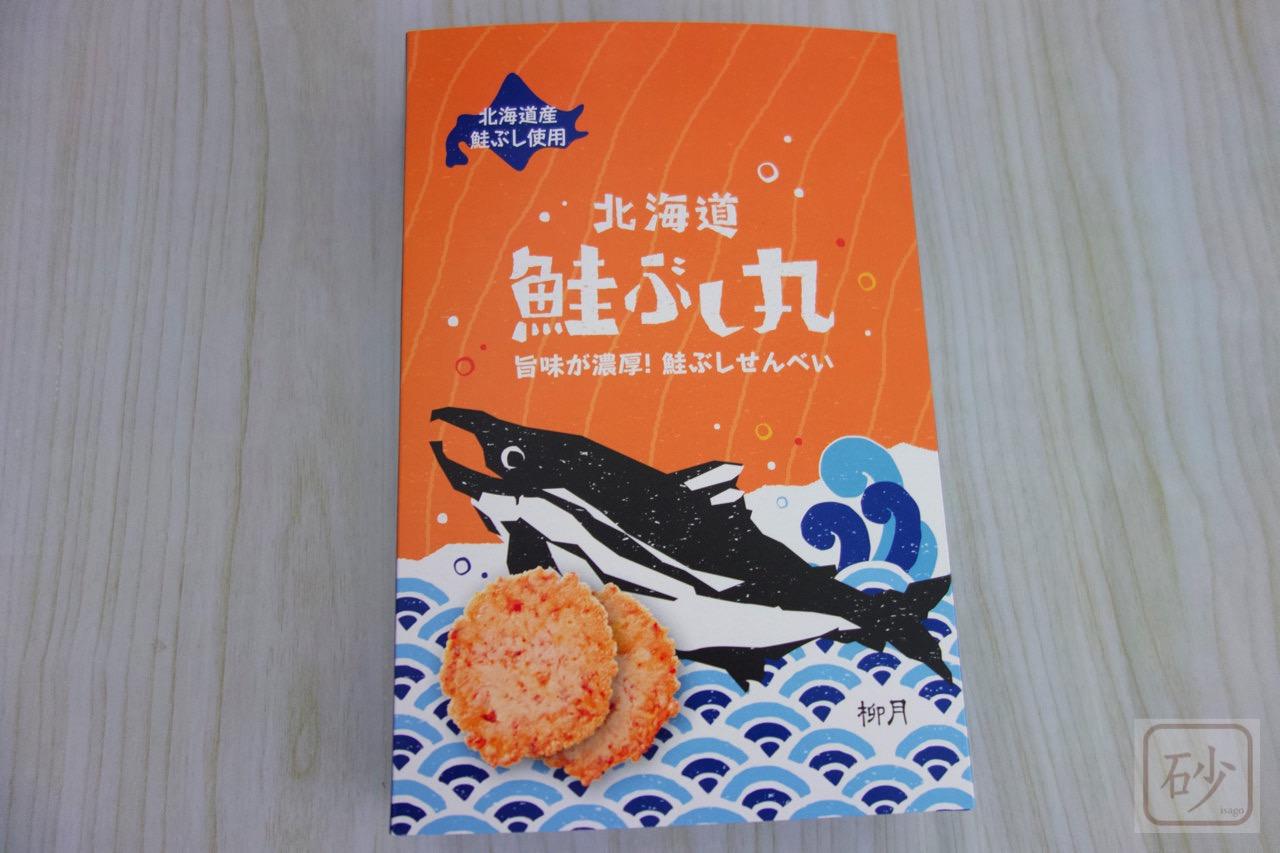 柳月 鮭ぶし丸のパッケージがカワイイ
