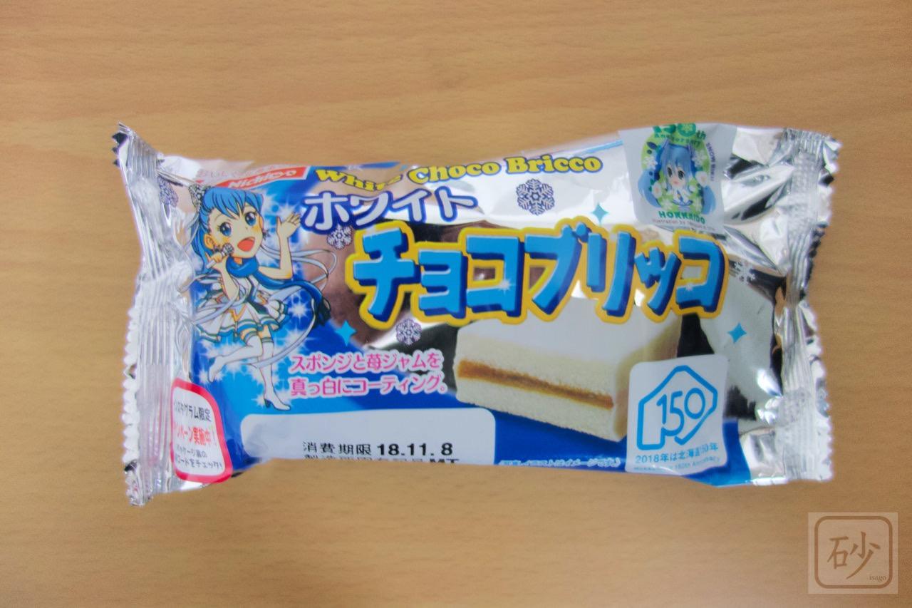 ホワイトチョコブリッコを食べる【雪ミクコラボ】