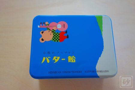 千秋庵 小熊のプーチャンバター飴を買う