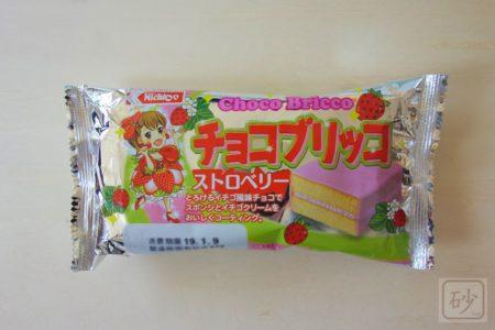 チョコブリッコ ストロベリー味を食べる