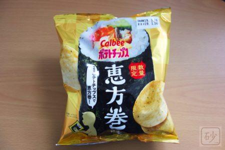 カルビー ポテトチップス 恵方巻味【ローソン限定】