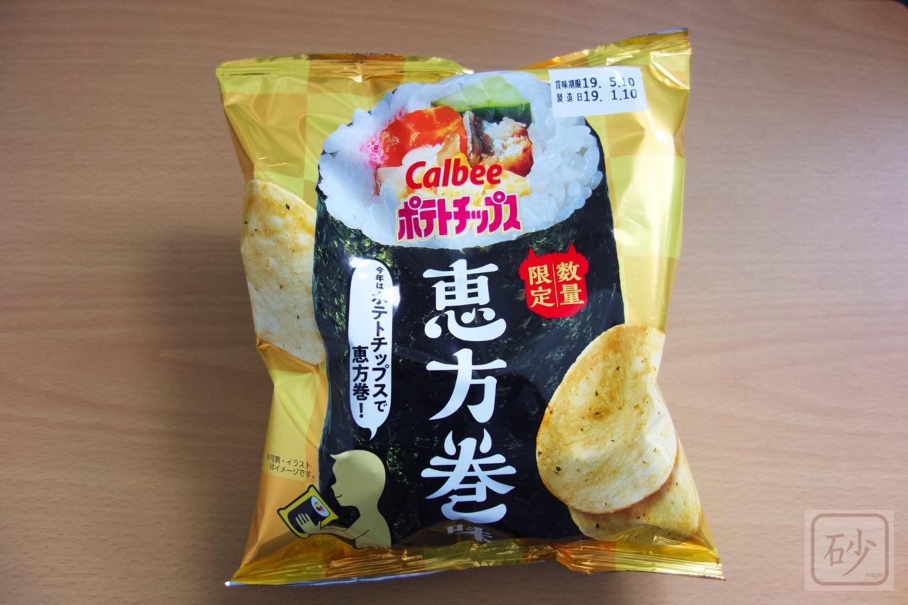 ポテトチップス 恵方巻味