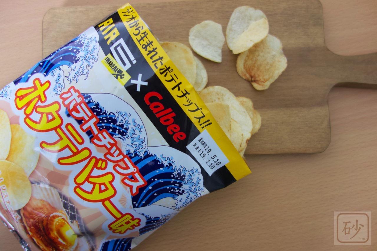 AIR-G'×Calbee ポテトチップス ホタテバター味