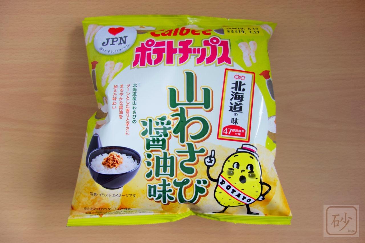ポテトチップス47都道府県の味 山わさび醤油味