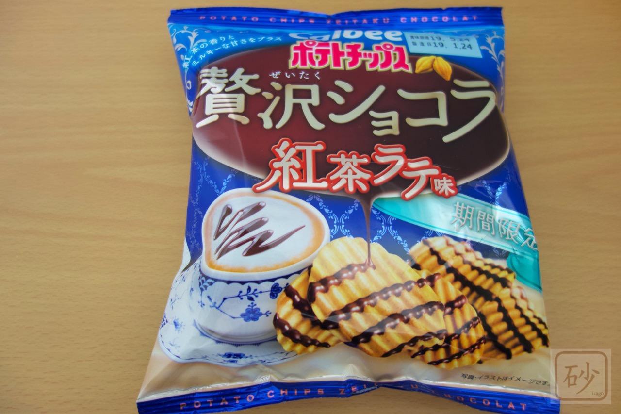 ポテトチップス贅沢ショコラ 紅茶ラテ味
