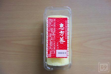 六花亭 恵方巻 イチゴを食べる【節分】