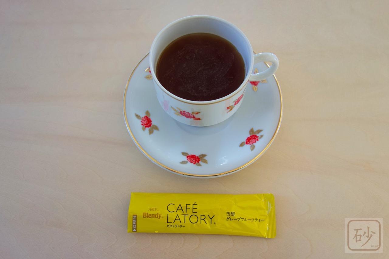 カフェラトリー 芳醇グレープフルーツティー