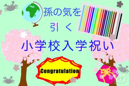 孫の小学校入学祝い