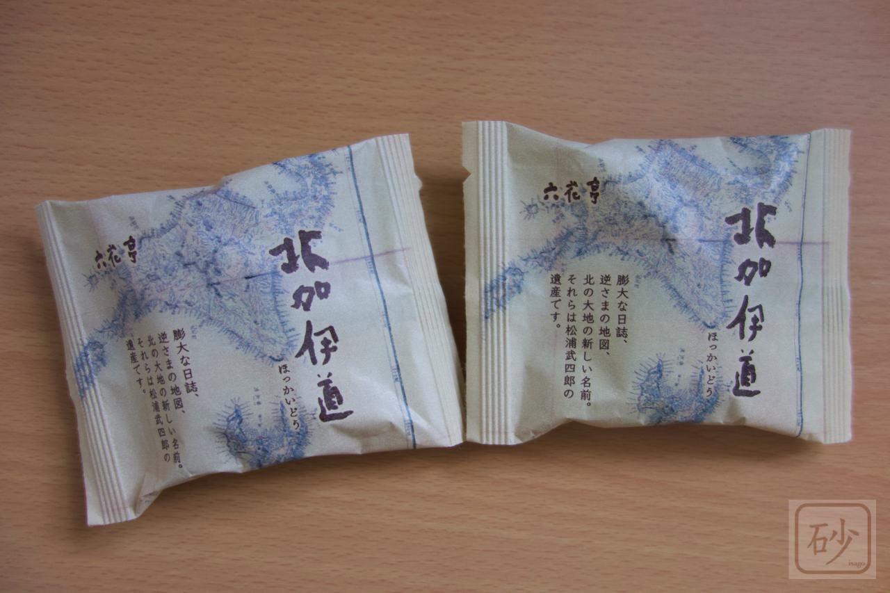 六花亭 北加伊道
