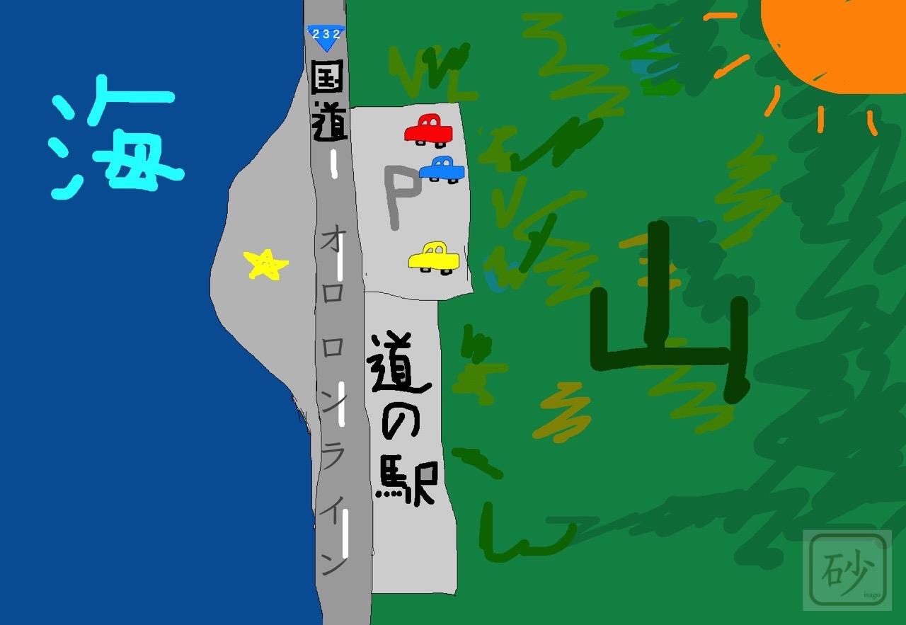 小平町道の駅真上