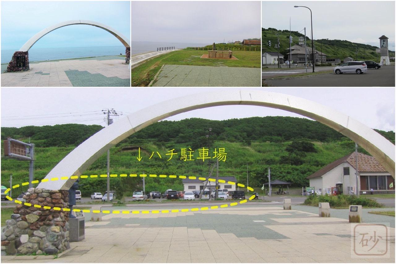 小平町記念碑