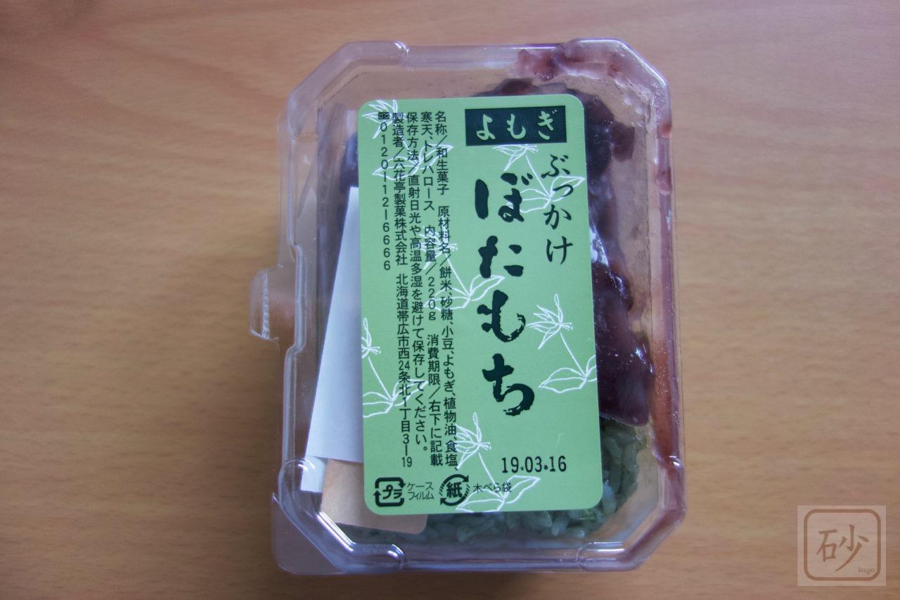 六花亭 よもぎぶっかけぼたもちを食べる【季節商品】