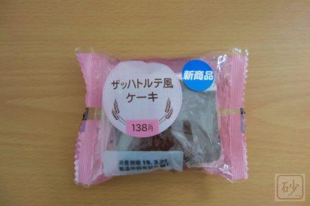 セイコーマート ザッハトルテ風ケーキを食べる【今日のおやつ】