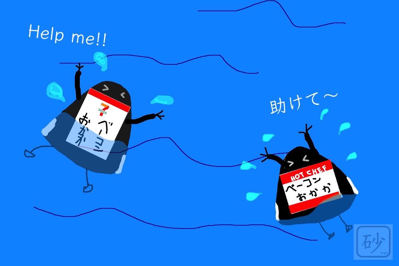 ベーコンおかかのイラスト