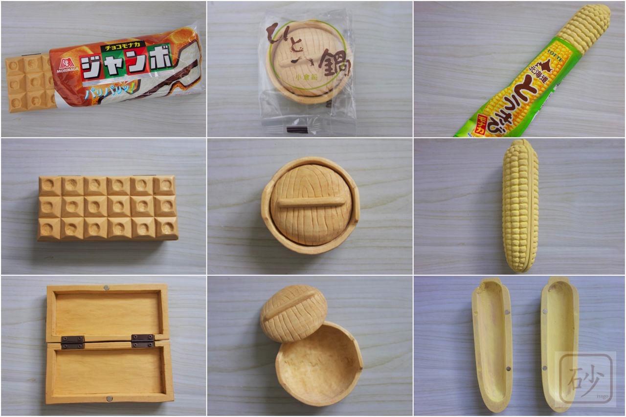 木彫りのモナカ3部作