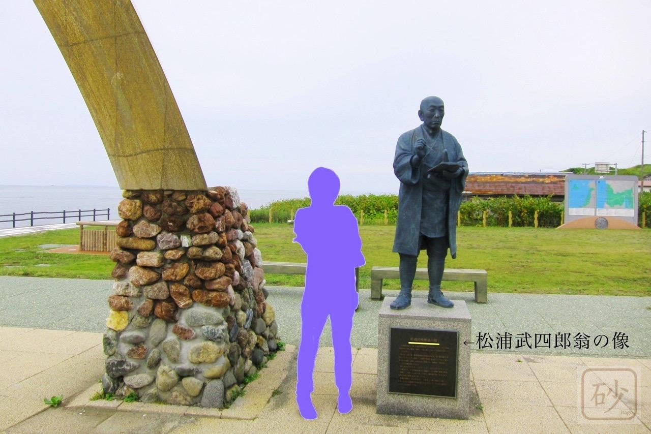 小平町松浦武四郎像