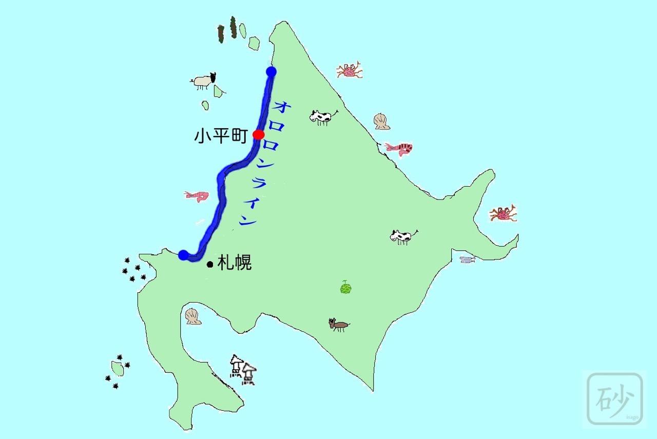 小平町道の駅
