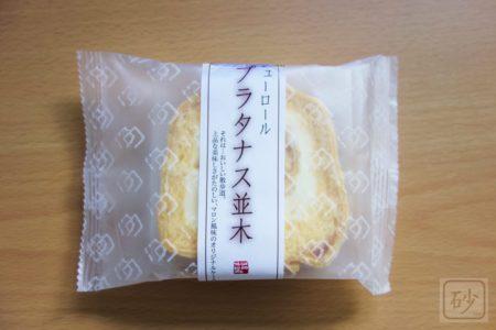 The Sun蔵人 プラタナス並木の個包装を食べる【旭川市】