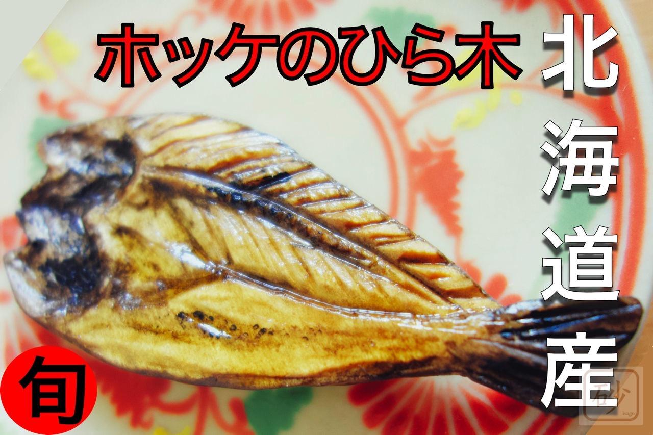 北海道産ほっけの開きブローチ