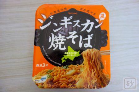 セイコーマート ジンギスカン風焼そばを食べる【熱湯3分】