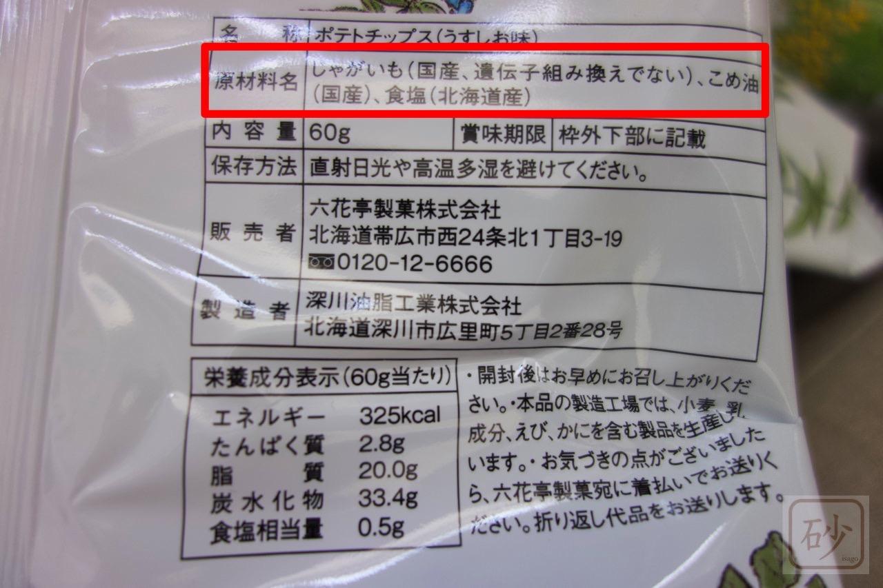 六花亭ポテトチップス