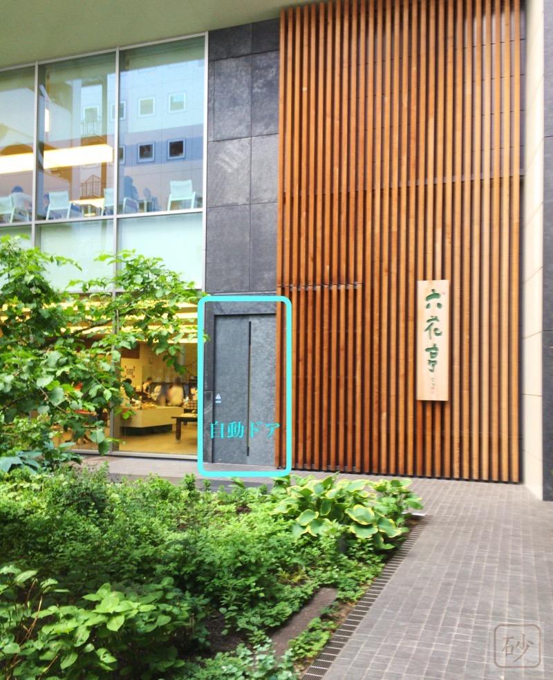 六花亭札幌本店の裏口ドア