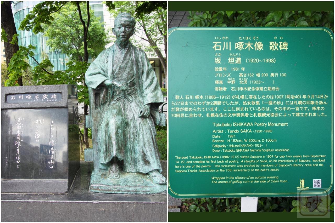 石川啄木銅像