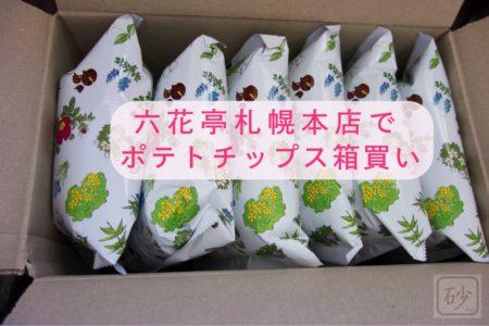 六花亭ポテトチップスを札幌本店で箱買いする