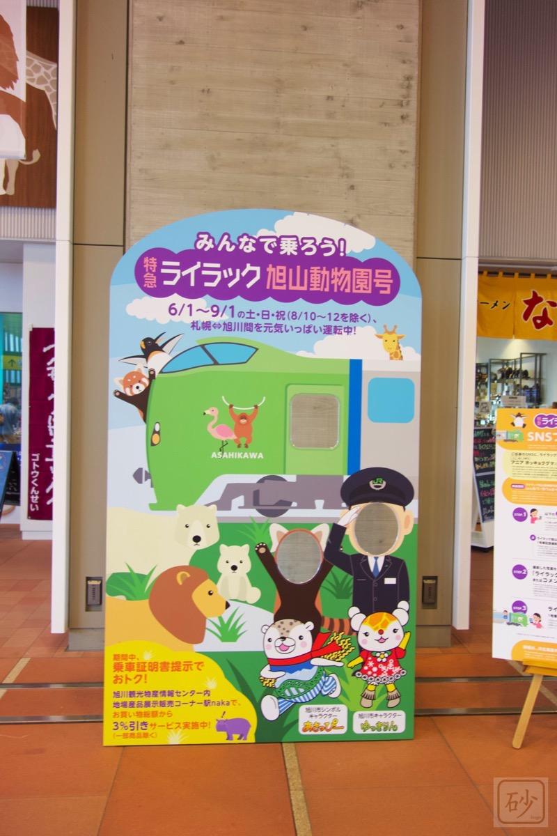 旭川駅構内の顔出し看板