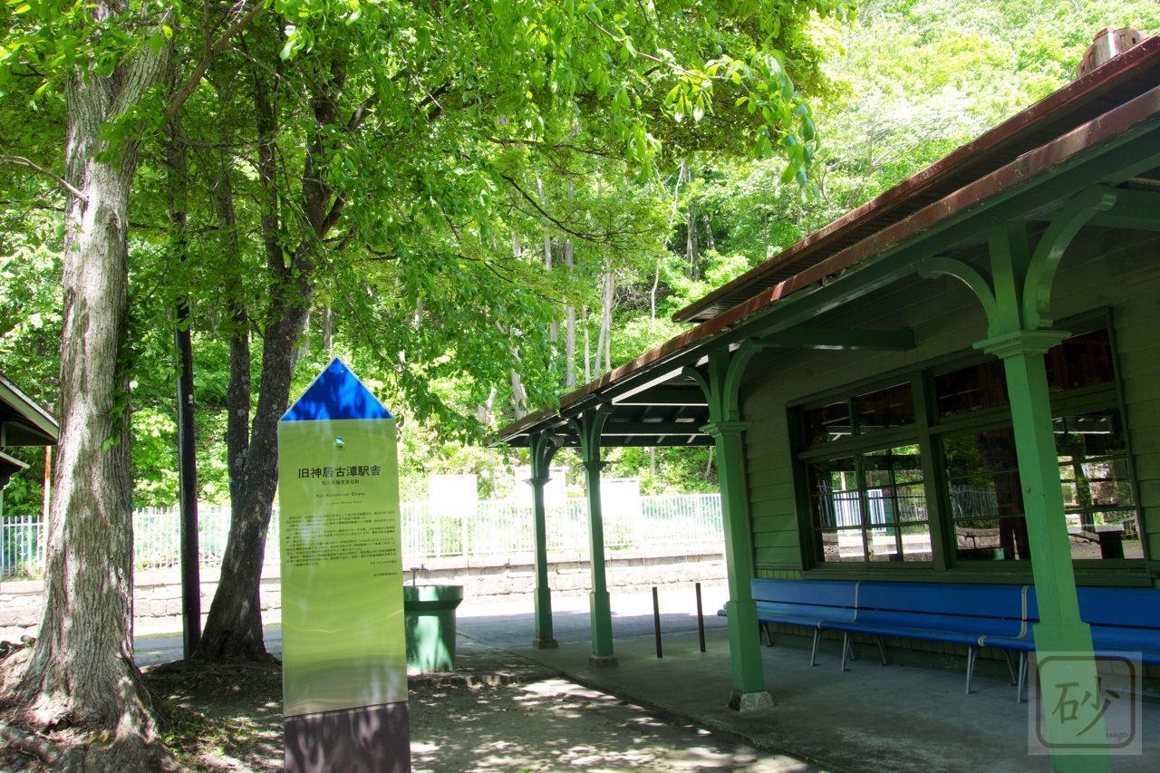 旧神居古潭駅舎