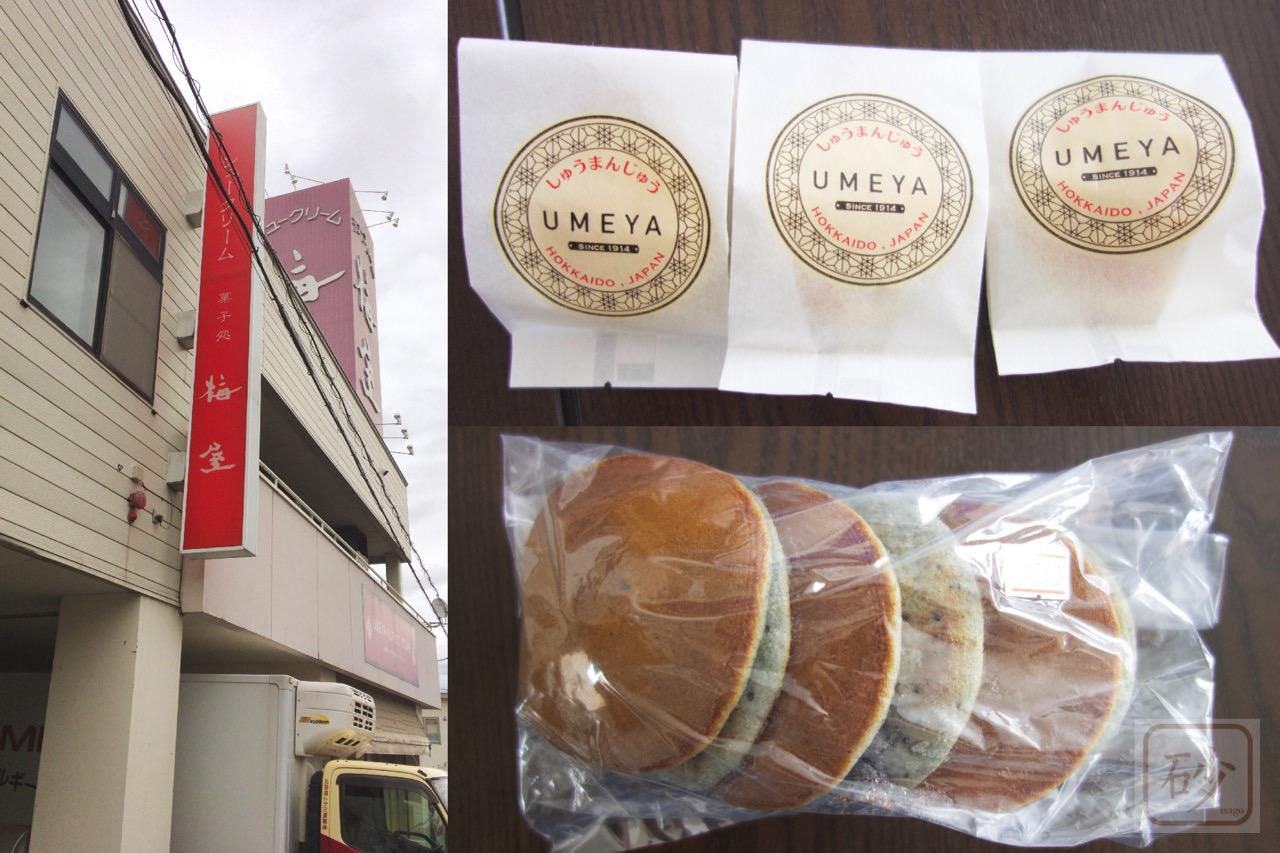 梅屋アウトレットストアへまた行く!しゅうまんじゅうがおいしい【旭川市】