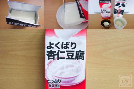 ファミリーマートのよくばり杏仁豆腐に大満足【守山乳業】