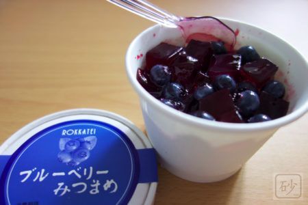 六花亭 ブルーベリーみつまめを食べる