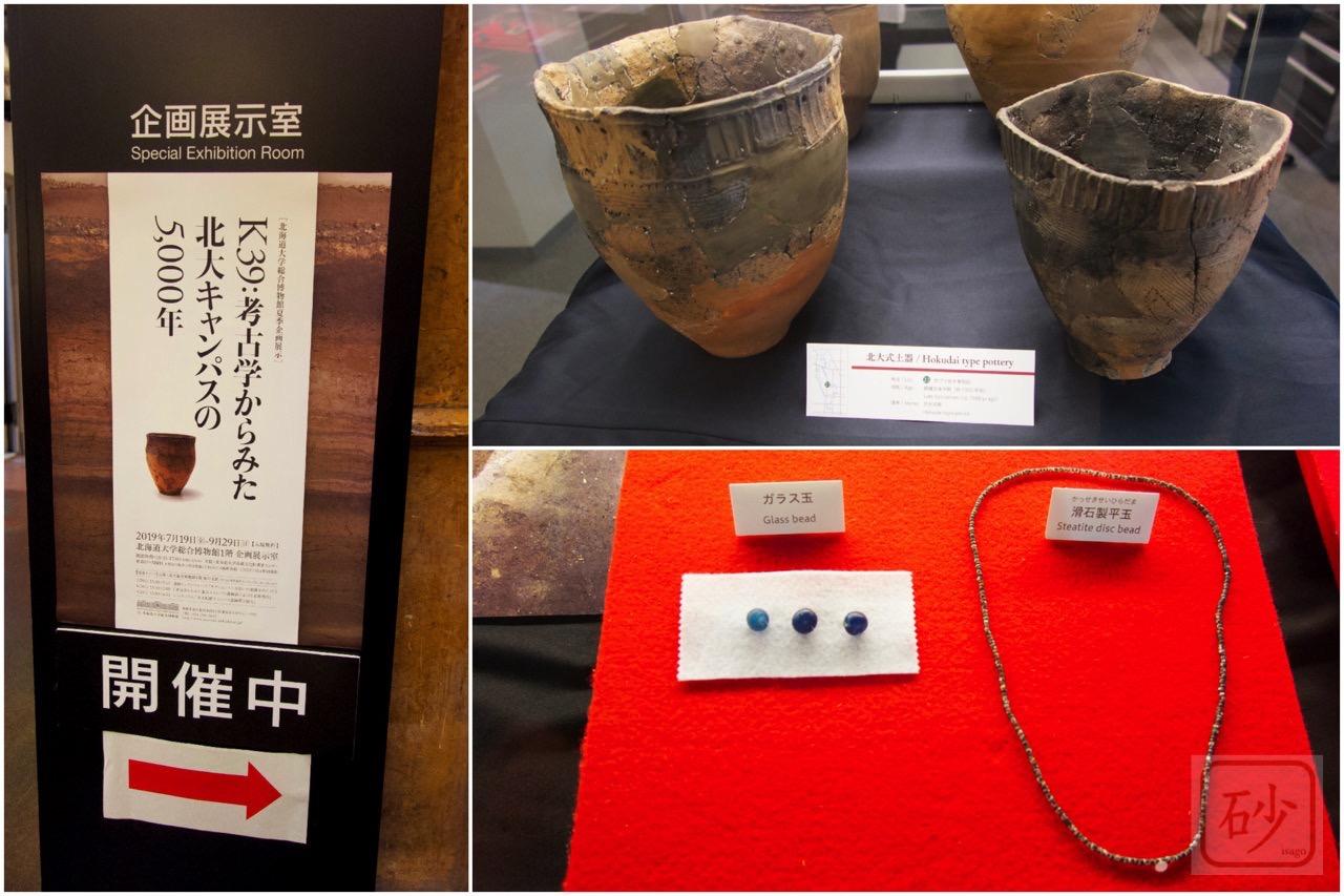 K39:考古学からみた北大キャンパスの5,000年