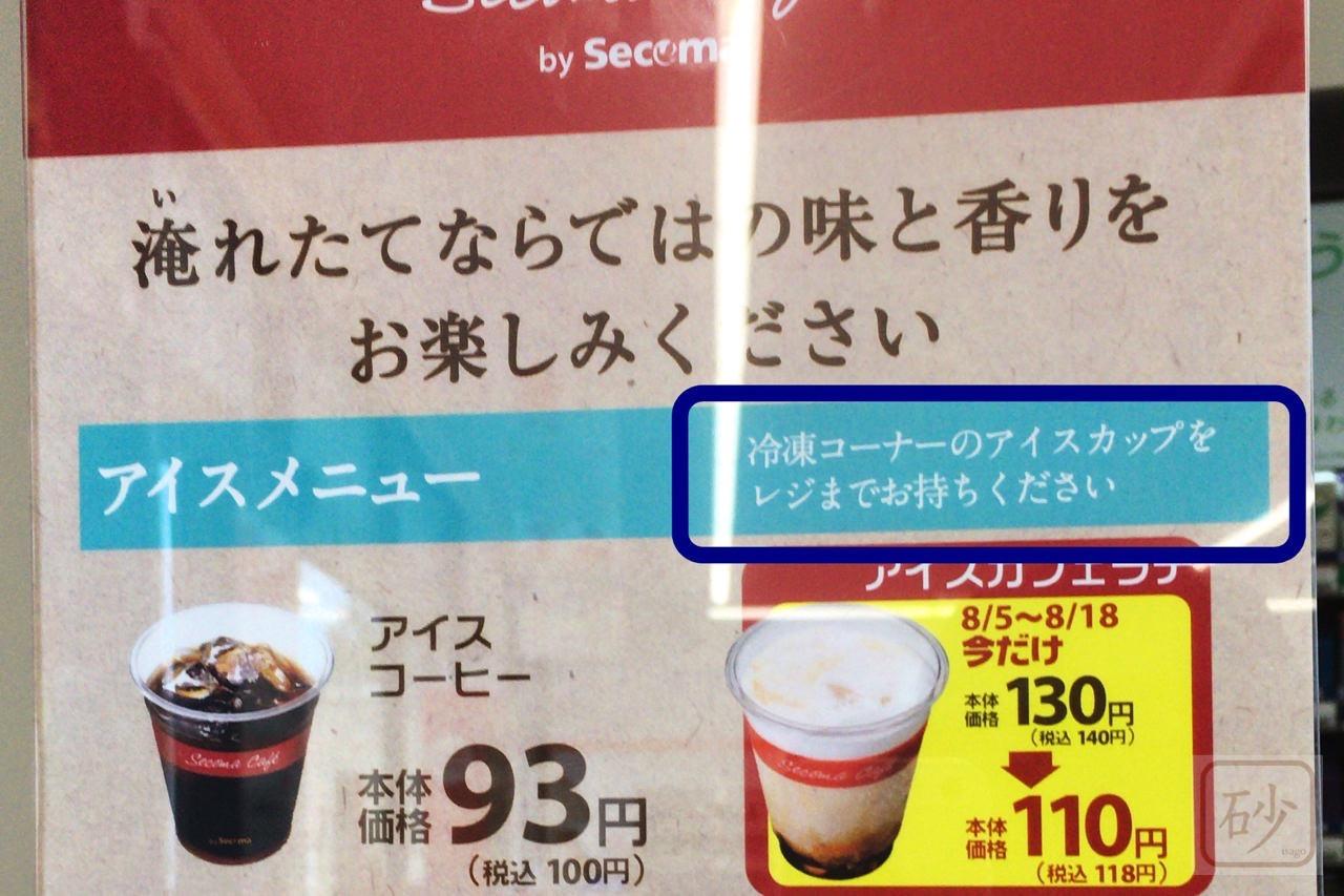 セイコーマートアイスコーヒー