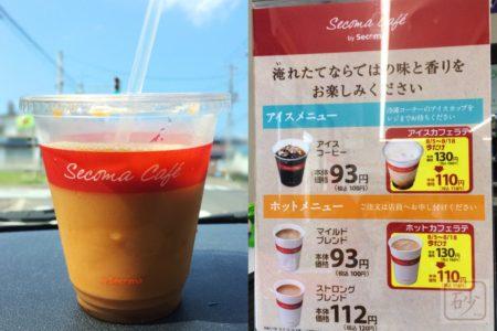 セイコーマートでアイスコーヒーを買ってみる【セコマカフェ】