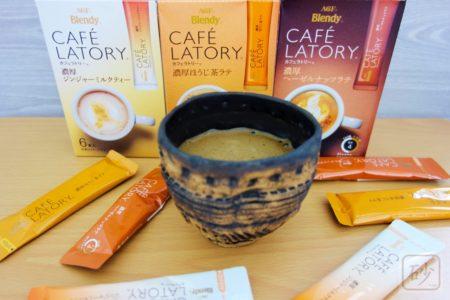 カフェラトリー濃厚ほうじ茶ラテ・濃厚ジンジャーミルクティー・濃厚ヘーゼルナッツラテを飲む