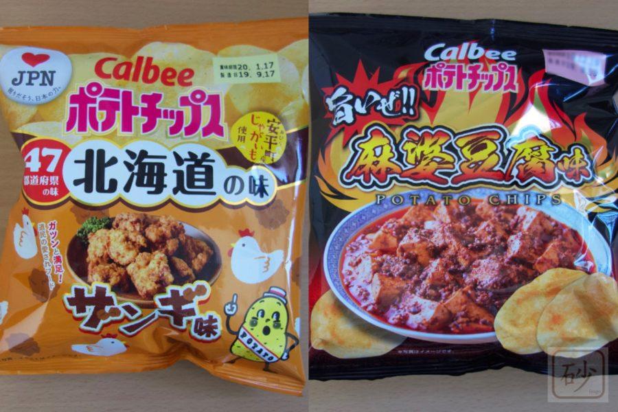 カルビーポテトチップス ザンギ味とセコマ限定旨いぜ!!麻婆豆腐味を食べる