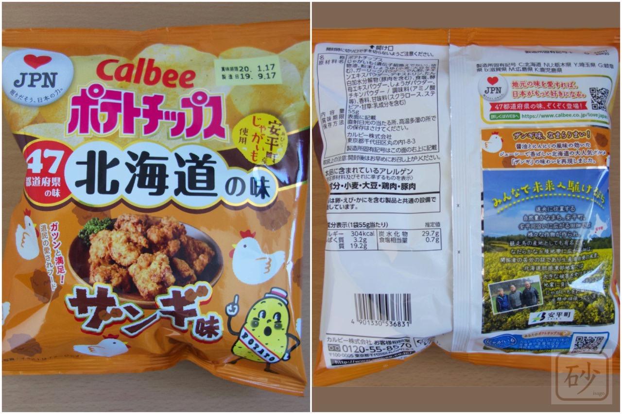 カルビーポテトチップス 北海道ザンギ味