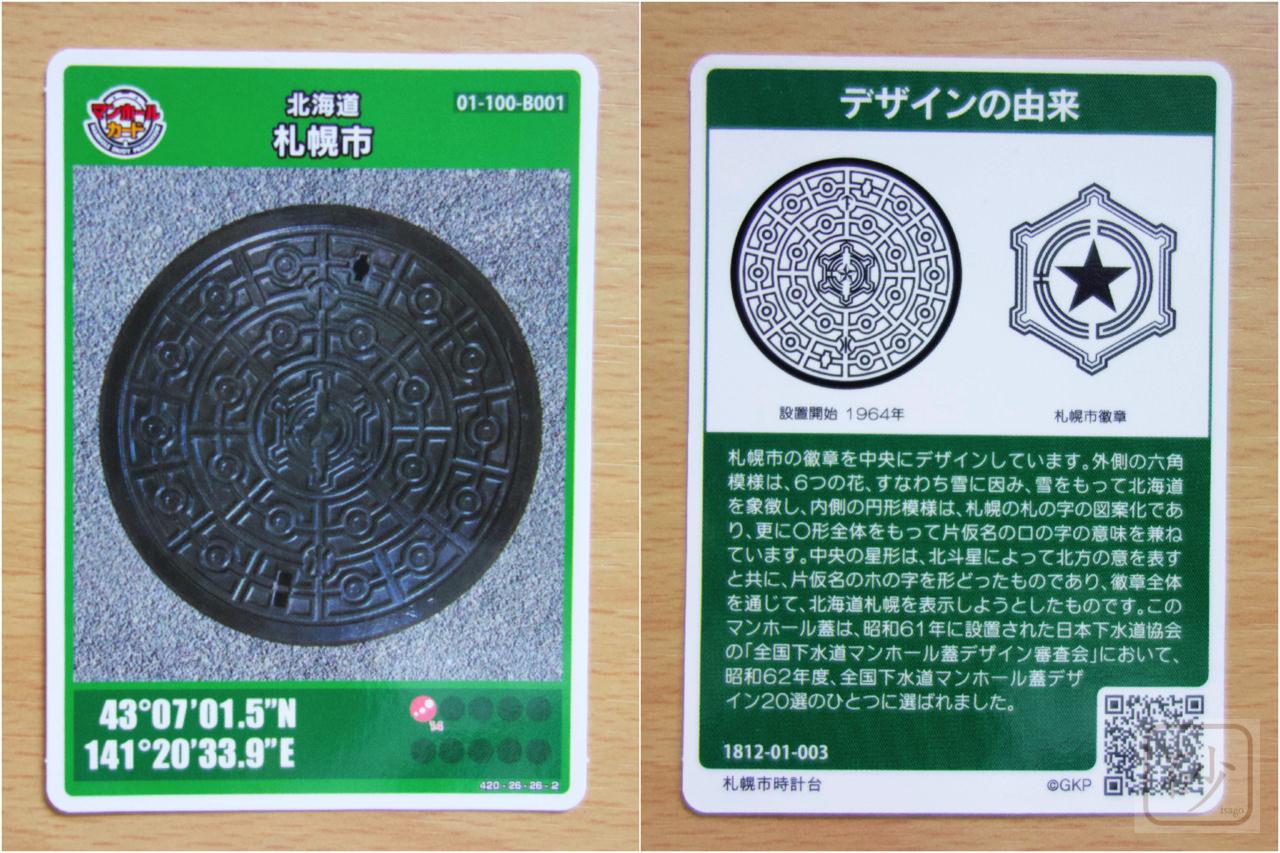 マンホールカード札幌