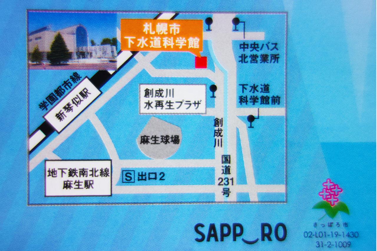 札幌市下水道科学館地図